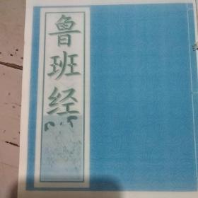 符咒法术经文删鲁班经孤本影印件