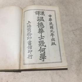 民国版:中华民国元年出版 汉译温德华士几何学