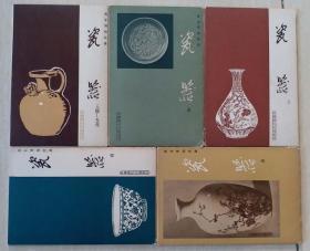"""1965年文物出版社1印""""三国-五代,宋元明清-瓷器""""明信片(5套40张)"""