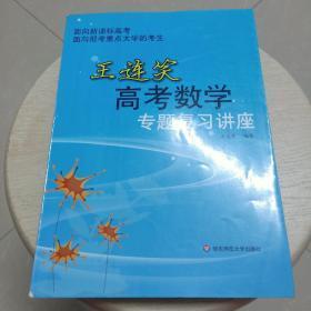 王连笑高考数学专题复习讲座