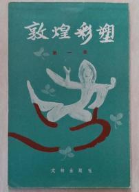 """1959年文物出版社1版1印""""敦煌彩塑 第一集  """"明信片(1套10张)"""