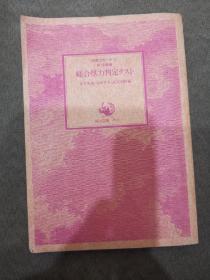 日本回流、日文原版精美围棋书,《综合棋力判定》口袋本,无书函,整体保存完好。