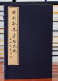 明刊孤本画法大成 全4册宣纸线装 中华书局出版 中国国家图书馆善本部唯一的蓝印古籍