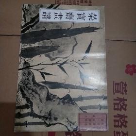 荣宝斋画谱