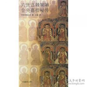 六世达赖喇嘛仓央嘉措秘传   阿旺伦珠达吉著  中国藏学出版社