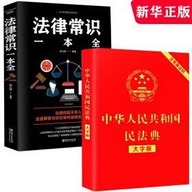 中华人民共和国民法典+法律常识一本全 正版全套 2020年版官网 新版大字版 中国名法典新民法典民法学民发典国民发法典2021一本通D