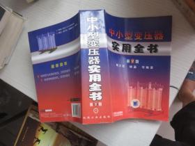 中小型变压器实用全书  第2版