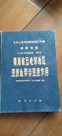 青海省及毗邻地区变质地带与变质作用
