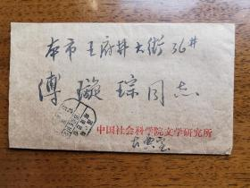 不妄不欺斋之一千一百八十八:社科院文学所古典室1980年致傅璇琮毛笔实寄封,可能系沈玉成手笔。字非常漂亮