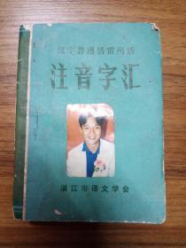 汉字普通话雷州话 注音字汇