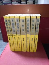 慈禧全传(六卷八册)