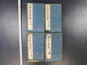 「六朝墓志精华 第一集-第四集」4帙15册不揃