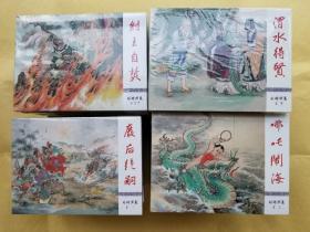 封神演义 九轩 绢版