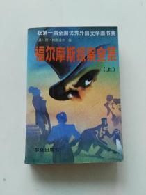 福尔摩斯探案全集(上)