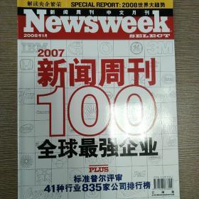 《新闻周刊中文月刊》杂志2008年1月期
