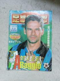 足球俱乐部1998年第20期(无海报)