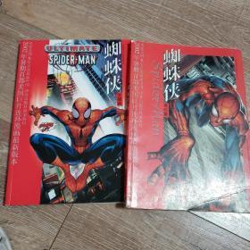 蜘蛛侠·英雄出世:世界连环画漫画经典大系