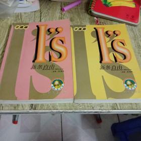 """I""""S两册全套合售"""