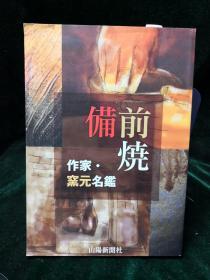 备前烧 作家.窑元名鑑 日本原版 山阳新闻社2011年二版一印