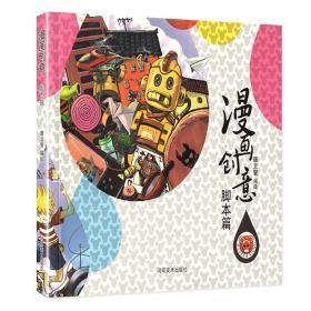 正版 漫画创意脚本篇 绘画训练营儿童美术教程想象力创造力插画漫画培训教材入门书籍综合材料与技法混搭 儿童绘画图书