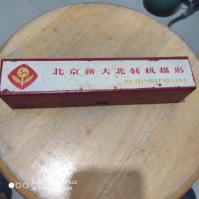 一九七八年华国锋,邓小平,叶剑英,李先念等接见代表老照片