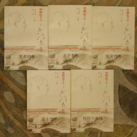 中国出了毛泽东丛书:(纪念毛泽东诞辰100周年)带原箱,(全27册) 2020.8.17