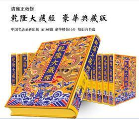 正版图书 现货 乾隆大藏经(豪华典藏版)全168册 精装 丝绸封面 豪华龙藏经书 中国书店