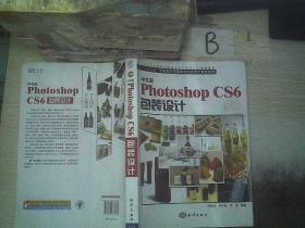 """中文版Photoshop CS6包装设计/""""十二五""""全国高校动漫游戏专业骨干课程教材"""