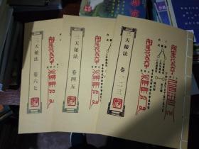 修炼类道家古藉线装《三天秘法》三册七卷全 原价680元,内页为120牛皮纸,彩图大字。重3公斤