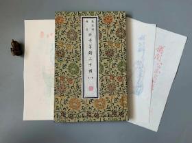 木板水印·鲁迅 西谛 编 慕宋阁精选《北平笺谱三十帧·第一辑》锦盒装