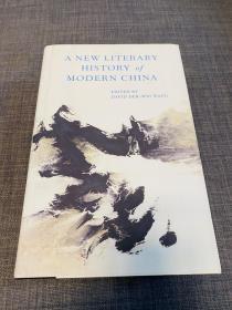 A New Literary History of Modern China 王德威 哈佛新编中国现代文学史