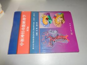 中枢神经功能解剖学(第2版)