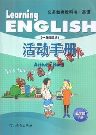 正版小学英语五年级下册英语(一年级起点)活动手册河北教育出版社