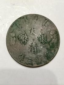 大清银币   (宣统三年壹圆)