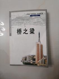桥之梁(《淮安广播电视》杂言荟萃)