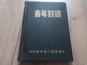 罕见五十年代精装老笔记本《青年日记—川南日报》内有毛主席早期宣传照和手书-尊笔-7