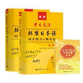 新版中日交流标准日本语初级 同步练习 测试卷 赠《句型手册 初