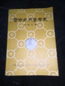 云南近代货币史资料汇编