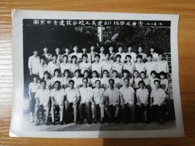 南京中专建筑分校工民建811班毕业留念   、一九八五