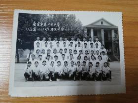 南京市第廿五中学77届高二(11)班毕业留念