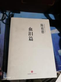 中国围棋古谱精解大系第1辑名局血泪篇。 黄龙周虎两册合售,签赠本