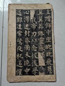 清康雍时期  旧拓本  多宝塔   四面  品相如图