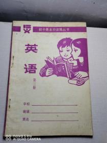 初中基本功训练丛书英语第三册