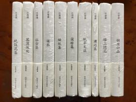 汪曾祺集,全10册,布面精装,全新未拆封