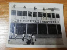"""江西省""""庐山之夏""""文化艺术博览会电影展映"""