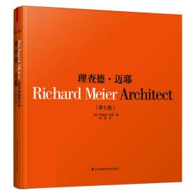 理查德。迈耶 Richard Meier Architect