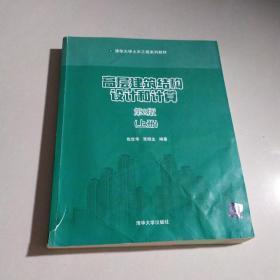 清华大学土木工程系列教材:高层建筑结构设计和计算(上册)(第2版)