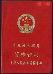 物资部、金色国徽、红色封皮、高级【专业技术职务资格证书】全新未使用,内页4,如图。