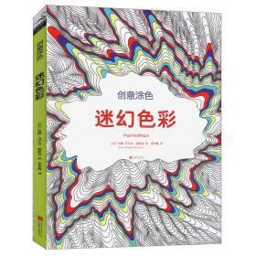 创意涂色:迷幻色彩//森林秘境都市奇缘时间旅行时光旅行梦幻奇境漫游奇境梦幻花园奇妙森林涂色书
