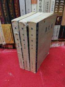 散文选(1.3.4)三册合售